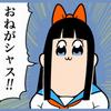 ポプテピピック おねがシャス!!