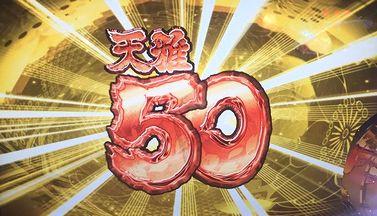 天下布武3 花吹雪の桃忍 +50