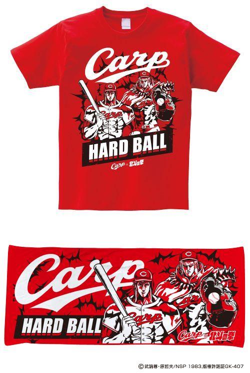 北斗の拳 広島東洋カープ Tシャツ タオル