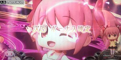 魔法少女まどか☆マギカ2 次回ボーナス確定