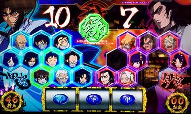 バジリスク絆 10対7 縁