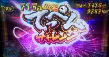 AKB48 バラの儀式 てっぺんチャレンジ