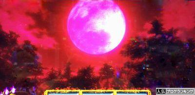 バジリスク絆 赤満月