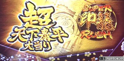 ぱちんこ水戸黄門3