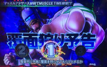 キン肉マン 夢の超人タッグ編 終了画面 覆面狩り予告 マスク狩り