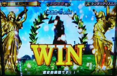 G1優駿倶楽部 シンボリクリスエス 凱旋門賞勝利