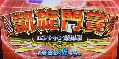G1優駿倶楽部 凱旋門賞