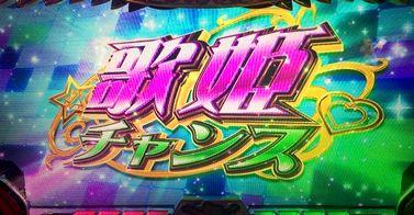 マクロスフロンティア3 歌姫チャンス