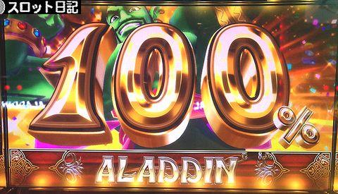 アラジンA2 100%