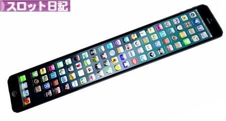 長いiPhone