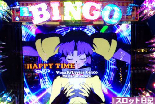 スーパービンゴネオ びん娘ちゃん happy time