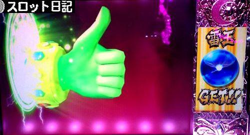 アラジンA2 マジカルチャンス 雷玉ゲット