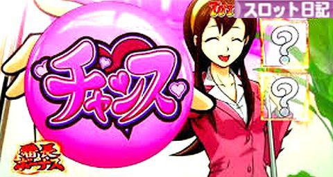 押忍!サラリーマン番長 雫ボーナス チャンス ピンク