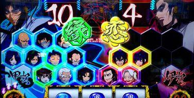 バジリスク絆 10対4