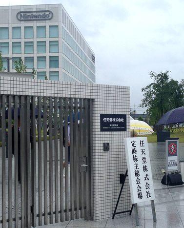 任天堂 株主総会
