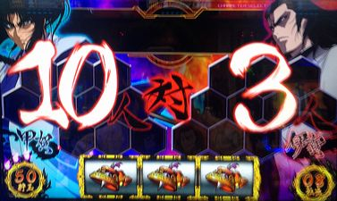 バジリスク絆 10対3