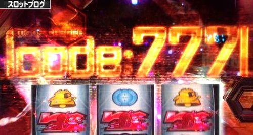 エヴァンゲリオン希望の槍 コード777 code777