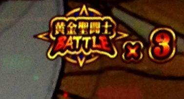 聖闘士星矢 女神聖戦 ビッグボーナスバーニング 黄金戦士バトルストック