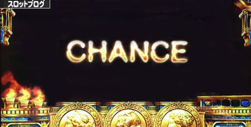 ミリオンゴッド 神々の凱旋 チャンス