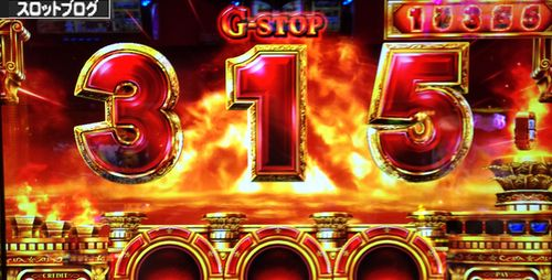 ミリオンゴッド 神々の凱旋 G-STOP 315 リーチ目