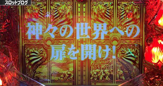 CRミリオンゴッドライジング 金扉 神々の世界への扉を開け!