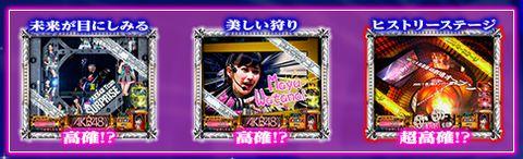 AKB48 バラの儀式 高確・超高確 未来が目にしみる 美しい狩り ヒストリーステージ