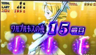 魔法少女まどか☆マギカ ワルプルギスの夜 15戦