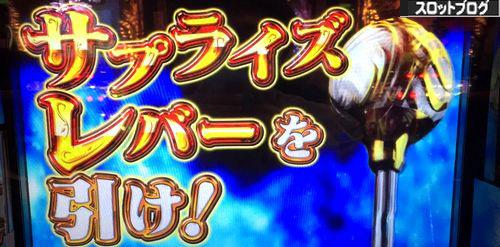 AKB48 バラの儀式 サプライズレバーを引け!