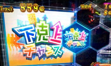 ぱちすろAKB48 バラの儀式 下克上チャンス