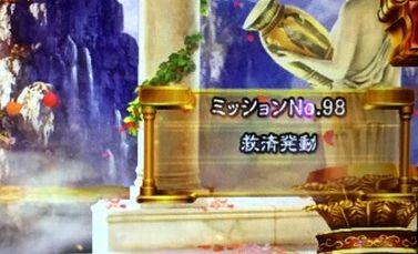 ミリオンゴッド 神々の凱旋 ユニメモ 救済発動