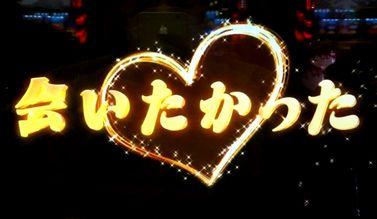 ぱちすろAKB48 バラの儀式 会いたかった