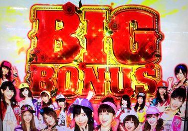 ぱちすろAKB48 バラの儀式 ボーナス BIG