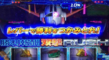 起動戦士ガンダム 覚醒 G-DRIVE 双撃ラッシュ ジオング