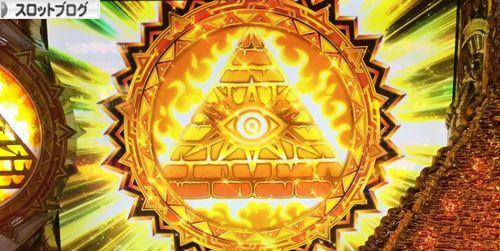 秘宝伝 伝説への道 神の眼 高確率