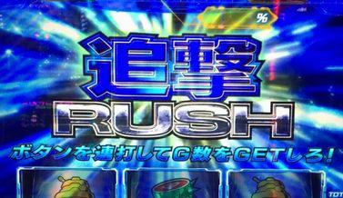 起動戦士ガンダム 覚醒 G-DRIVE 追撃ラッシュ