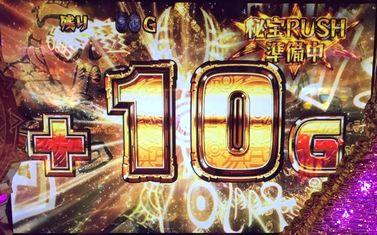 秘宝伝 伝説への道 準備中+10G