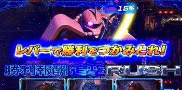 スロット機動戦士ガンダム 覚醒-Chained battle- 追撃ラッシュ