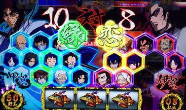 バジリスク絆 10対8
