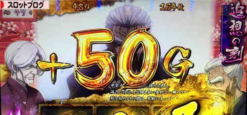 バジリスク絆 追想の刻100G +50