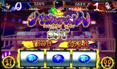 バジリスク絆 7対7 負け 終了画面