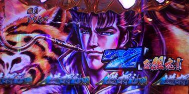 花の慶次 戦極めし傾奇者の宴 慶次カットイン 逆押し青7を狙え 2D 劇画調