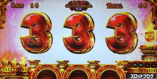 ミリオンゴッド 神々の凱旋 SGG 3揃い 金シンボル