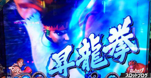 スーパーストリートファイター4パチスロエディション バトルチャンス 昇竜拳
