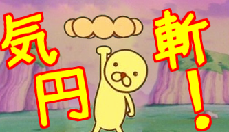 クリリン 気円斬! ポンデライオン