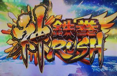 鉄拳3rd エンジェルver 鉄拳ヘブン 神鉄拳ロゴ