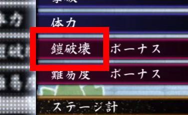 戦国乙女 ~LEGEND BATTLE~ ギャラリーモード 鎧破壊ボーナス