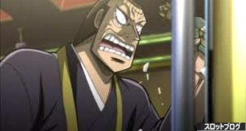 カイジ 坂崎のおっちゃん 沼破壊