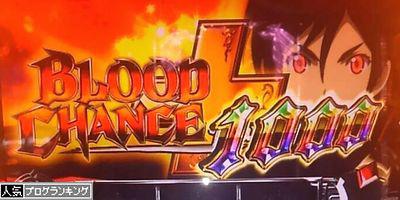 BLOOD+ 二人の女王 デッドオアアライブ フリーズ 1000G