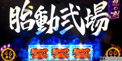 バジリスク絆 予告 赤7
