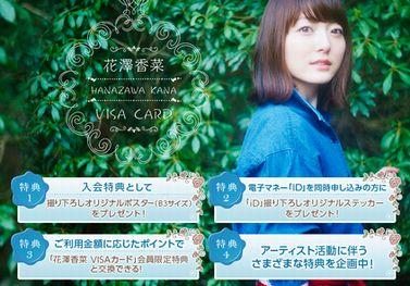 花澤香菜 クレジットカード
